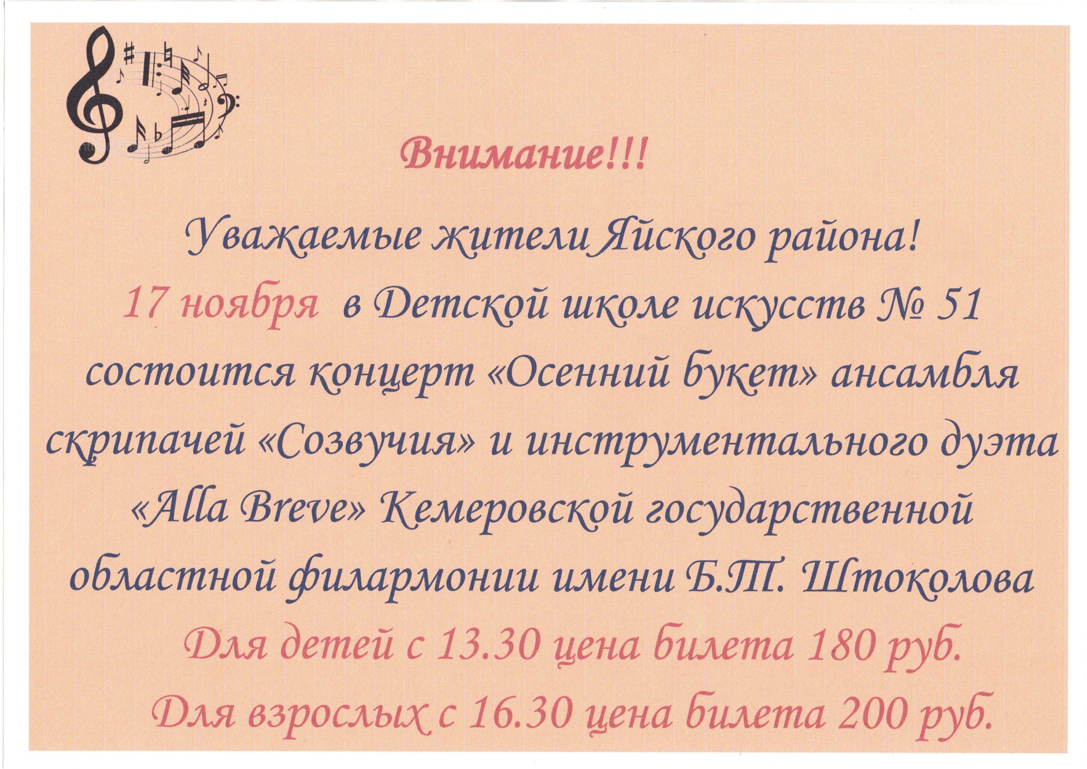 Концерт Филармонии