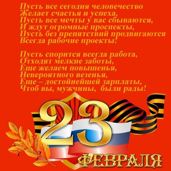 Поздравляем с 23 Февраля